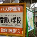 14:40 香貫小学校からバス