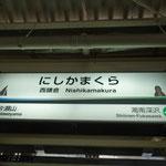 10分ほどで西鎌倉駅到着