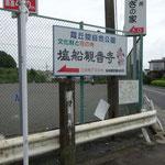 10:50 東青梅駅から歩き40分