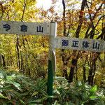 9:04 今倉山との分岐