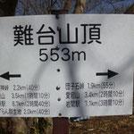 11:15 このコース最高峰難台山(553m)
