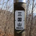 三国山(960m)