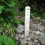 水干の標識、多摩川の最初の一滴はここから