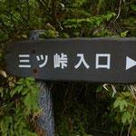 9:40 出発は三つ峠登山口