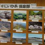 すにいかあ倶楽部の企画は山の写真