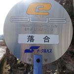 14:50発の落合バス停から小川町駅へ