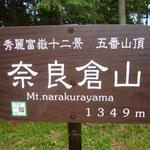 11:36 山頂の標識