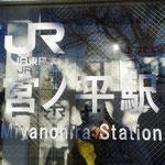 8:45 宮ノ平駅を出発