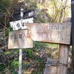 【一日目】登山道入口8:45