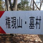 ちょっと怖い墓村への標識
