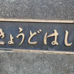 13」58鏡渡橋