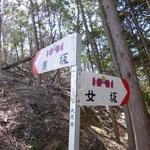10:31 男坂と女坂の分岐