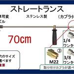 高圧洗浄機 ストレートランス 70cm FA可変ノズル ハンドル付
