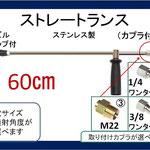 高圧洗浄機ランス 60cm