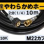 高圧ホース 2分 M22カプラー