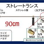 高圧洗浄機 ランス 90cm