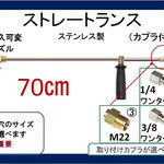 高圧洗浄機 ランス70cm 耐久ノズルタイプ
