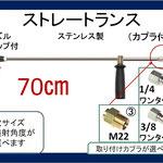高圧洗浄機 ランス70cm