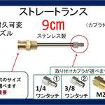高圧洗浄機 ランス耐久ノズル 9cm