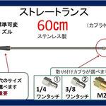 高圧洗浄機 ストレートランス 60cm FA可変ノズル