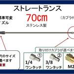 高圧洗浄機 ストレートランス 70cm FA可変ノズル
