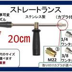 高圧洗浄機 ストレートランス 20cm FA可変ノズル ハンドル付
