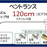 高圧洗浄機 ベントランス 120cm