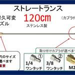 高圧洗浄機 ランス耐久ノズル 120cm