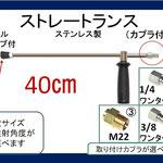 高圧洗浄器ランス