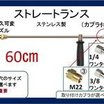 高圧洗浄機 ランス60cm 耐久ノズルタイプ