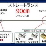 高圧洗浄機 ストレートランス 90cm FA可変ノズル