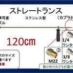 高圧洗浄機 ストレートランス 120cm FA可変ノズル ハンドル付
