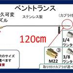 高圧洗浄機 ベントランス120cm 耐久可変ノズル グリップ付