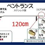高圧洗浄機 ベントランス 120cm FA可変ノズル ハンドル付