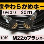 高圧ホース 3分 M22カプラー