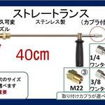 高圧洗浄機 ランス40cm 耐久ノズルタイプ