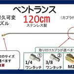 高圧洗浄機 ベントランス120cm 耐久可変ノズル