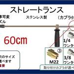 高圧洗浄機 ストレートランス 60cm FA可変ノズル ハンドル付