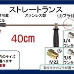 高圧洗浄機 ストレートランス 40cm FA可変ノズル ハンドル付