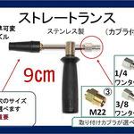 高圧洗浄機 ストレートランス 9cm FA可変ノズル ハンドル付