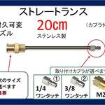 高圧洗浄機 ランス 耐久ノズル 9cm