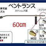 高圧洗浄機 ベントランス 60cm FA可変ノズル ハンドル付