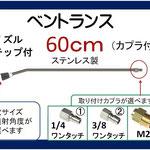 高圧洗浄機 ベントランス 60cm