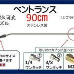 高圧洗浄機 ベントランス 90cm FA可変ノズル