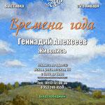 """Афиша выставки """"Времена года"""" Геннадия Алексеева"""