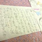 伊藤 明日香 さん 『 わたし の 家族 』
