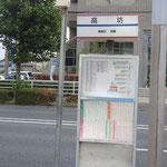 高坊バス停。小倉方面から来る方はここか、一つ手前の城野駅前の降車下さい。