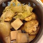 しっかり煮えました。カラシと、柚子胡椒をつけて食べるとなお美味しいです♪