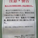 放置・不法投棄粗大ごみを撤去@菱和パレス高輪TOWER/株式会社クレアスコミュニティー