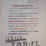 撤去前告知 @菱和パレス高輪TOWER/株式会社クレアスコミュニティー